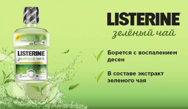 Ополаскиватель для полости рта LISTERINE® зеленый чай