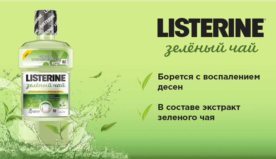 LISTERINE® «Зеленый чай» - ополаскиватель для полости рта и десен | LISTERINE® (ЛИСТЕРИН)