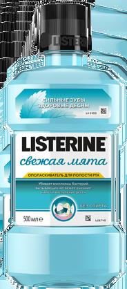 Стоимость ополаскивателя LISTERINE® «Свежая Мята» 500 мл