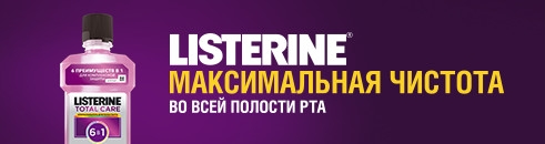 Listerine® «Максимальная чистота»